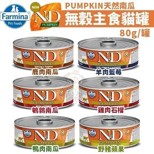 *WANG*【24罐】義大利法米納ND《PUMPKIN天然南瓜-貓咪無穀主食罐/貓罐》多種口味 每罐80g