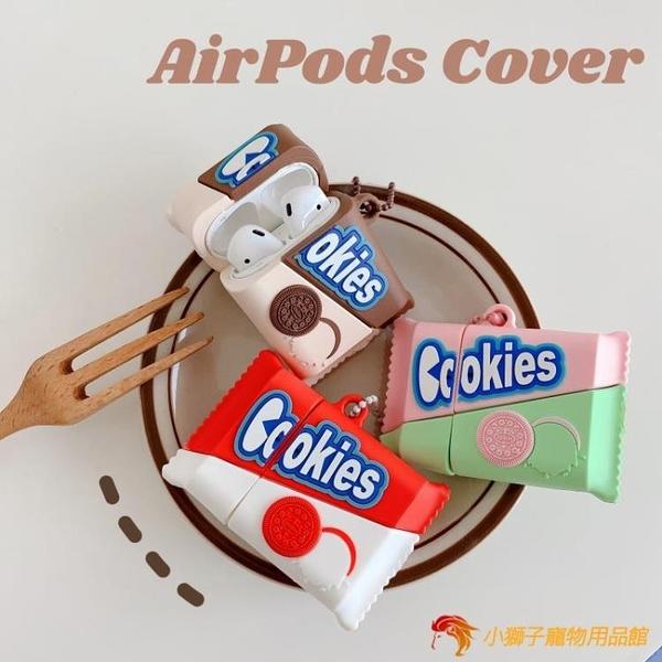 夾心餅干袋AirPods pro蘋果2/3代藍牙耳機套防摔保護軟殼【小獅子】
