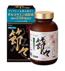 日本AFC 究極系列 潤節 膠囊食品 270粒 (好動關鍵力,靈活複方大進化) 專品藥局【2006848】