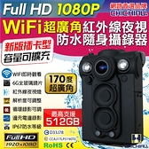 【CHICHIAU】Full HD 1080P WIFI超廣角170度防水紅外線隨身微型密錄器(插卡版) UPC-700W