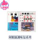 現貨 快速出貨【小麥購物】阿順師 調味包系列 蝦煮料 炒料 炒蝦 調味料 調味粉【A138】