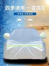 汽車車衣車罩防曬外罩