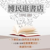 二手書R2YB 2012年1月初版六刷《考選與任用》吳復新等 空中大學97895