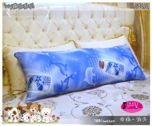 ivyの 織品【天長地久系列】: 『幸福˙海洋』100%純棉˙長抱枕(1.5*4尺) MIT