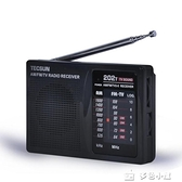 收音機R-202T收音機老人新款便攜式調頻廣播半導體袖珍小型迷你老式 多色小屋