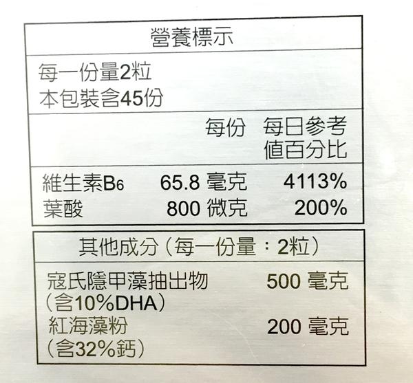 永信FOUNTAIN活泉 護韻葉酸 90粒【德芳保健藥妝】葉酸、B6