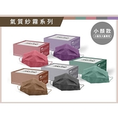親親 JIUJIU 醫用口罩(30入)紗霧系列-小顏款 款式可選【小三美日】 MD雙鋼印