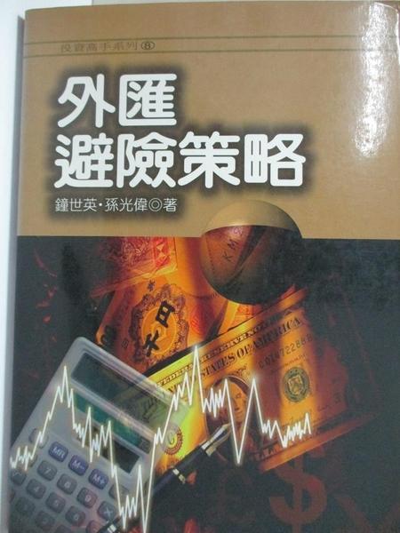 【書寶二手書T1/投資_HCD】外匯避險策略_原價350_鐘世英 / 孫光偉