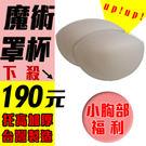 圓形魔術罩杯~台灣製造~托高升級神器