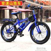 兒童自行車6-7-8-9-10-11-12-15歲童車女男孩20寸小學生山地單車 NMS陽光好物