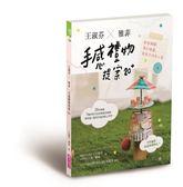 (二手書)王淑芬X雅菲,手感禮物提案20+:創意機關、夢幻插畫,萌萌手作表心意