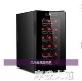 VNICE18支紅酒櫃恒溫酒櫃子冷藏家用小型電子恒濕迷你保濕雪茄櫃QM『摩登大道』