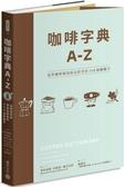 咖啡字典A - Z:冠軍咖啡師寫給品飲者的250個關鍵字【城邦讀書花園】