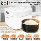 時尚全白簡約設計 3D傳熱,食材受熱均勻 2mm厚釜不沾內鍋,充分釋放食材原香