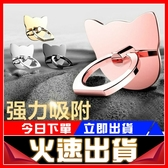[24H 現貨] 貓咪 指環支架 iPhone 7/8 6S Plus 三星 J7 prime S7 edge S8 Plus Note5 OPPO R9S R9 F1S 手機殼 通用