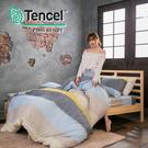 [小日常寢居]#HT022#絲柔親膚奧地利TENCEL天絲3.5尺單人床包被套三件組(含枕套)台灣製/萊賽爾Lyocell