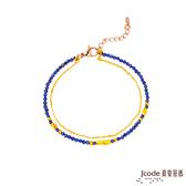 J'code真愛密碼 獨特 黃金/青金石手鍊-雙鍊款