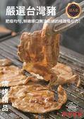 【凱文肉舖】 黑豬梅花燒烤片 250g