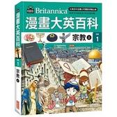 漫畫大英百科【宗教1】宗教(上)