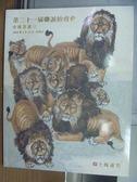 【書寶二手書T8/收藏_PDR】上海道明第21屆聯宜拍賣會_中國書畫三_2014/4/13
