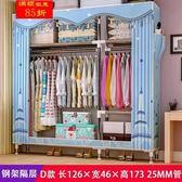 布衣櫃25MM鋼管加粗加固簡易衣櫃組裝雙人大號牛津布藝衣櫥經濟型【全館85折最後兩天】