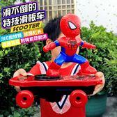 跨年趴踢購抖音同款電動蜘蛛俠滑板車充電兒童特技遙控車玩具男女孩生日禮物