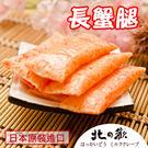 【北之歡】《長蟹腿1斤YAMASA火鍋料》 ㊣日本原裝進口