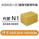 超商紙箱【25X20X15 CM】【10...