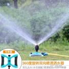 噴水器 自動灑水器360度旋轉園林澆水噴頭綠化灌溉農用灌溉草坪噴水器 3C優購