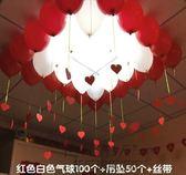 【雙11】珠光氣球生日派對布置心形吊墜氣球婚禮婚房結婚情人節用品球折300