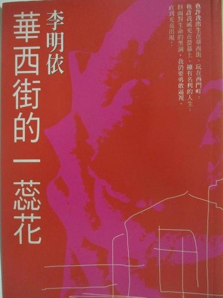 【書寶二手書T1/文學_AUF】華西街的一蕊花_李明依