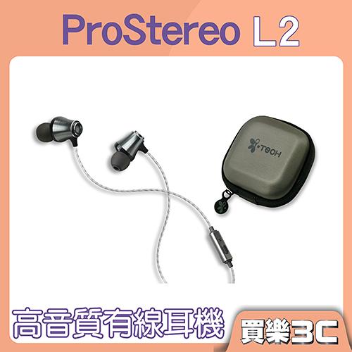 ProStereo L2 有線耳機 Hi-Res Audio,鍍銀 4N無氧銅 OFC線,極緻人聲表現,分期0利率,世貨代理
