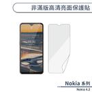 Nokia 4.2 非滿版高清亮面保護貼 保護膜 螢幕貼 軟膜 不碎邊