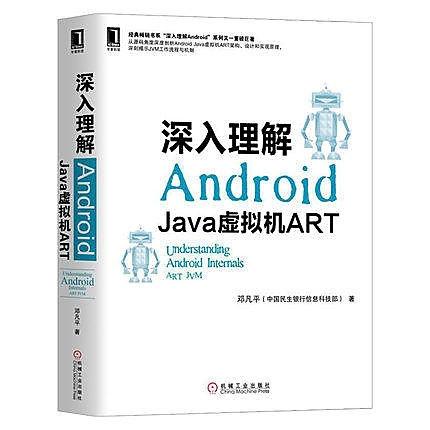 簡體書-十日到貨 R3Y 深入理解 Android:Java 虛擬機 ART  鄧凡平著   9787111621225