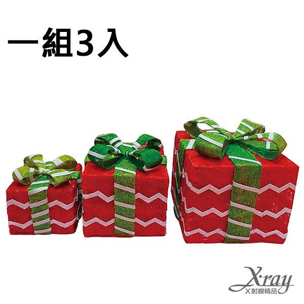 聖誕節LED發光禮物盒3入加燈(波浪紅底),聖誕節擺飾/聖誕佈置/聖誕裝飾【X542500】節慶王