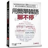 用簡單韓語聊不停(用初級韓語就能應付80%以上的日常對話讓你從旅遊.購物到上網.