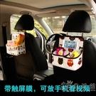 汽車用品座椅收納袋多功能車載后背儲物箱雜物掛袋車內椅背置物袋 小時光生活館