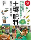 (二手書)菜園大豐收!土壤&肥料使用完全手冊