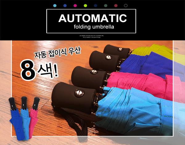 當日出貨 雨傘 韓風 繽紛8色 自動傘 摺疊傘 一鍵自動開收傘 折傘