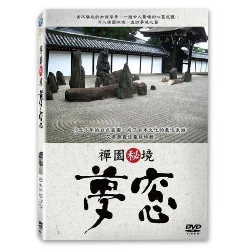 禪園祕境DVD 夢窗 佇立千年的日式庭園  禪園秘境DVD (購潮8)