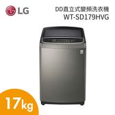 【送基本安裝+現金再低+24期0利率】LG 樂金 17公斤 DD直立式變頻洗衣機 不鏽鋼 WT-SD179HVG