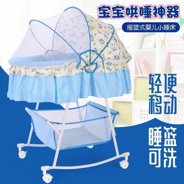嬰兒搖床小搖床新生兒寶寶床搖籃帶蚊帳搖搖床bb睡床帶滾輪搖籃床igo 衣櫥の秘密