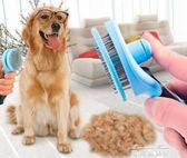 狗狗梳子大型犬狗毛刷泰迪金毛薩摩耶刷子寵物貓咪專用梳毛器用品   麥琪精品屋