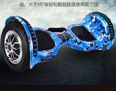 超盛智能電動車雙輪兒童小孩代步車成年兩輪成人學生8-12自平衡車CY 酷男精品館