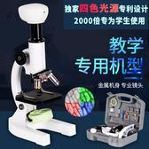 天策萊光顯微鏡學生高清生物兒童2000倍高倍便攜光學專業科學實驗【跨年交換禮物降價】