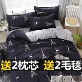【送枕芯毛毯選一】床上用品四件套床單被套春夏水洗棉【小酒窩服飾】