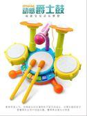 兒童樂器敲打爵士鼓寶寶架子鼓玩具初學者樂器【極簡生活館】