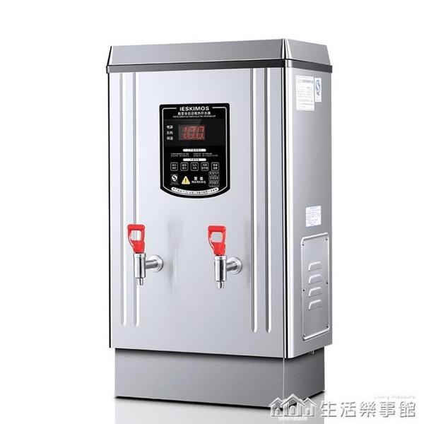 開水器商用奶茶店大容量自動燒水器工廠熱水箱保溫數顯電熱開水機 NMS生活樂事館