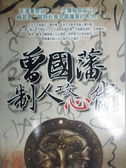【書寶二手書T6/傳記_OFD】曾國藩制人攻心術_劉俠