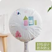 風扇罩卡通全包風扇罩 EVA清新圖案落地式風防塵罩保護罩風扇套